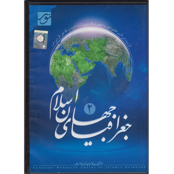 نرم افزار جغرافیای جهان اسلام 2