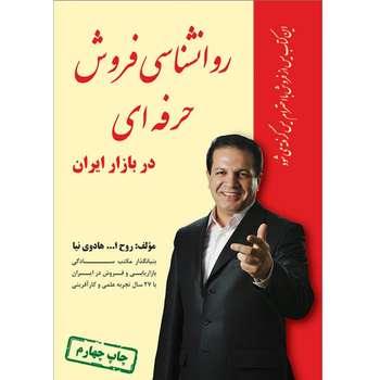 روانشناسی فروش حرفه ای در بازار ایران اثر روح الله هادوی نیا