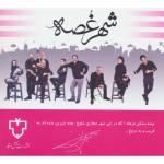 کتاب نمایشنامه شهر غصه اثر امیر علی نبویان