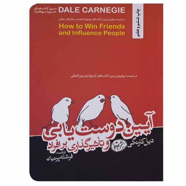 کتاب آیین دوست یابی و تأثیرگذاری بر افراد اثر دیل کارنگی نشر هورمزد