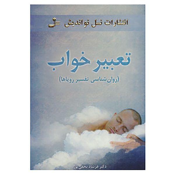 کتاب تعبیر خواب اثر فرشاد نجفی پور