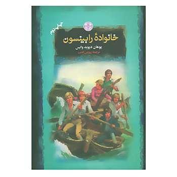 کتاب رمان های بزرگ جهان اثر یوهان دیوید وایس