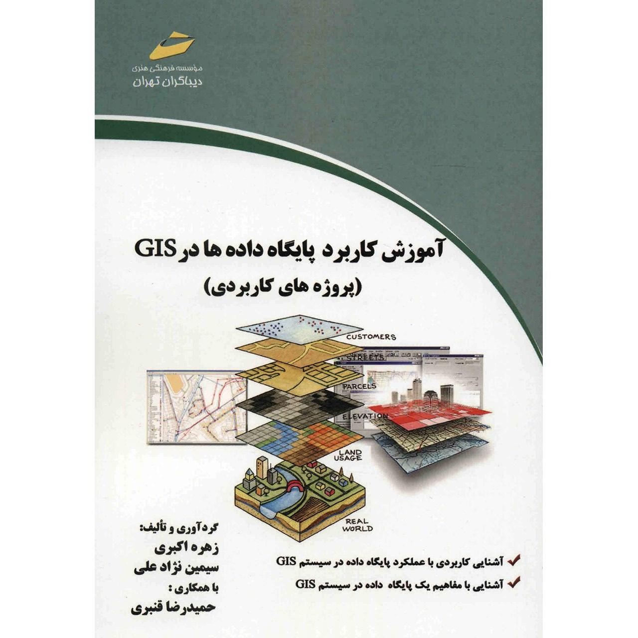 کتاب آموزش کاربرد پایگاه داده ها در GIS اثر زهره اکبری