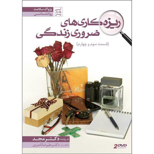فیلم آموزشی ریزه کاری های ضروری زندگی 3 و 4 اثر محمد مجد