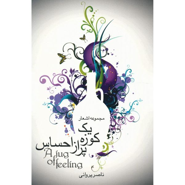 کتاب یک کوزه پر از احساس اثر ناصر پروانی