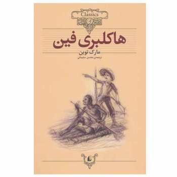 کتاب هاکلبری فین اثر مارک توین نشر افق