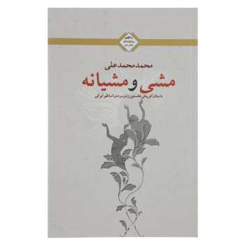 کتاب مشی و مشیانه اثر محمد محمدعلی