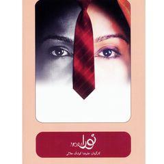 فیلم تئاتر نورا اثر علیرضا کوشک جلالی