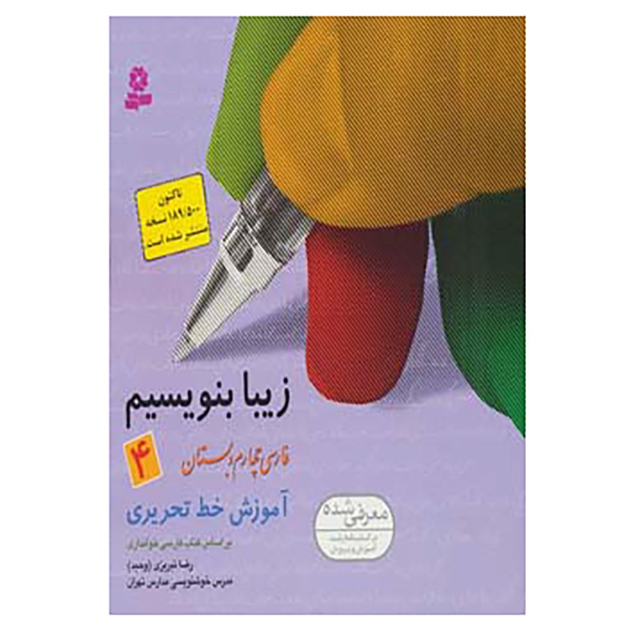 خرید                      کتاب زیبا بنویسیم 4 اثر رضا تبریزی