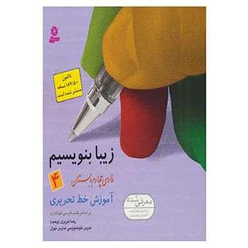 کتاب زیبا بنویسیم 4 اثر رضا تبریزی