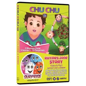 فیلم آموزش زبان انگلیسی داستان های CHU CHU TV Rhymezone انتشارات نرم افزاری افرند