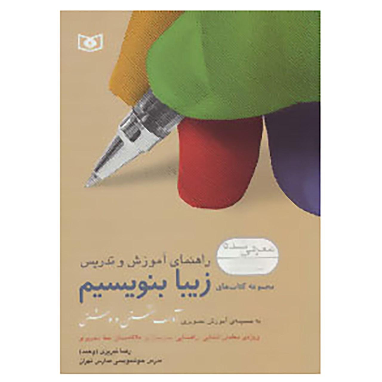 خرید                      کتاب راهنمای آموزش و تدریس مجموعه کتاب های زیبا بنویسیم اثر رضا تبریزی