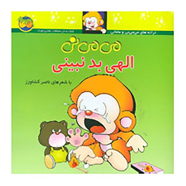 کتاب می می نی الهی بد نبینی اثر ناصر کشاورز نشر افق