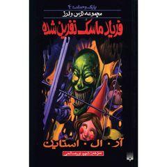 کتاب فریاد ماسک نفرین شده اثر آر. ال. استاین
