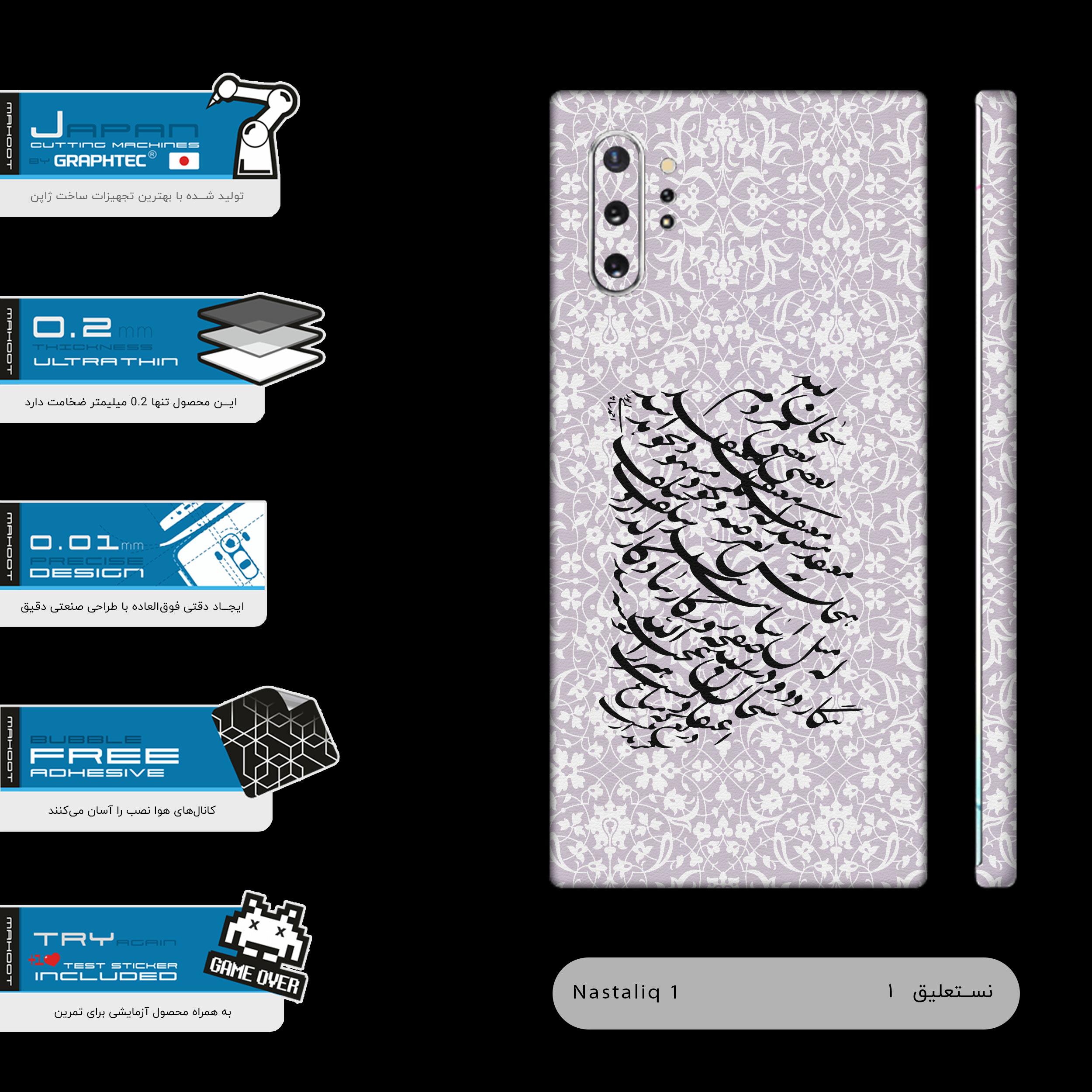 برچسب پوششی ماهوت مدل Nastaliq-1-FullSkin  مناسب برای گوشی موبایل سامسونگ Galaxy Note10 Plus