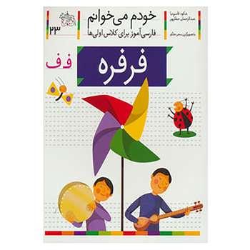 کتاب خودم می خوانم23 اثر شکوه قاسم نیا،عبدالرحمان صفارپور