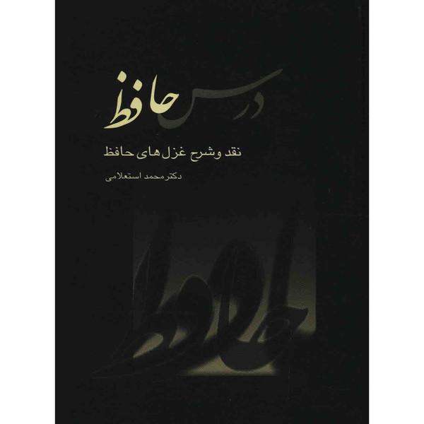 کتاب درس حافظ اثر محمد استعلامی - دو جلدی