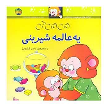 کتاب می می نی 6 اثر ناصر کشاورز