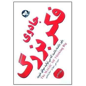 کتاب جادوی فکر بزرگ اثر دیویدجی. شوارتز انتشارات زرین کلک