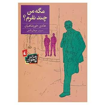 کتاب رمان نوجوان142 اثر هادی خورشاهیان