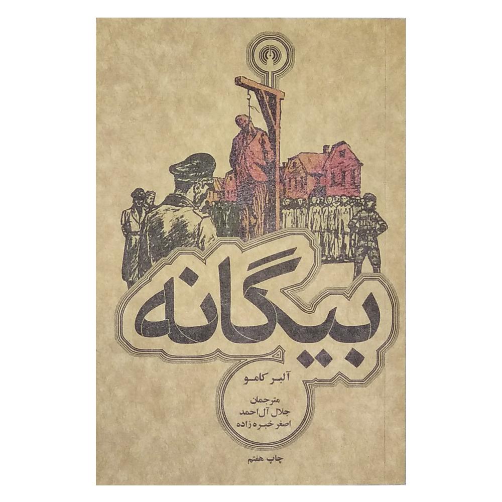 کتاب بیگانه اثر آلبرکامو نشر علمی فرهنگی