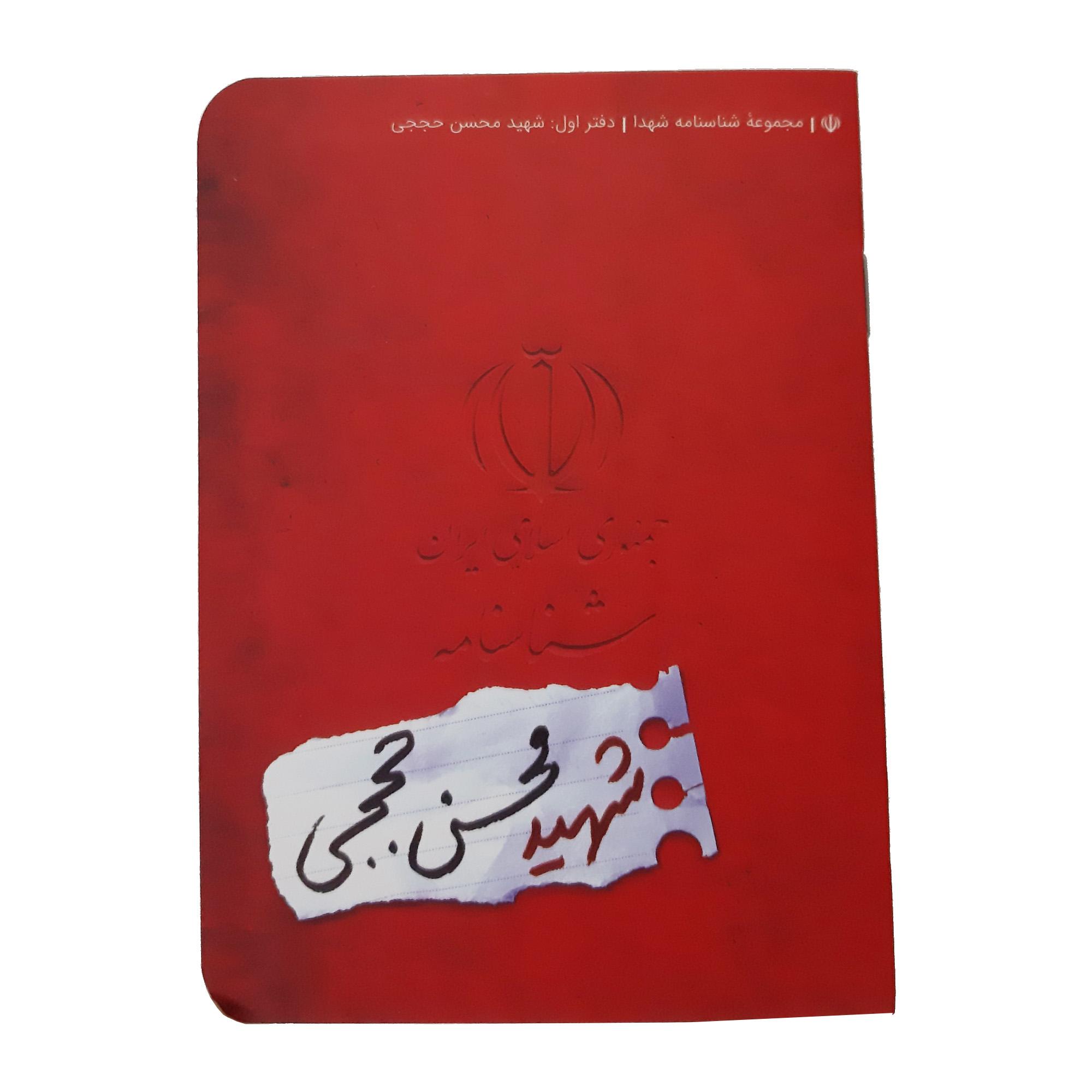 کتاب شناسنامه شهیدمحسن حججی اثرمحمدحسین قاسمی انتشارات کتابک