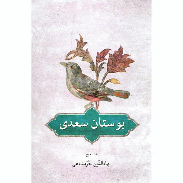 کتاب بوستان سعدی انتشارات دوستان