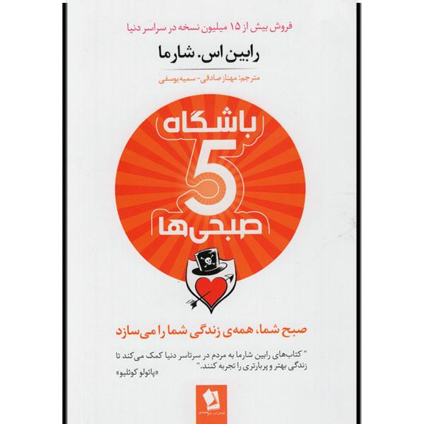 کتاب باشگاه پنج صبحی ها اثر رابین اس.شارما  انتشارات شیرمحمدی