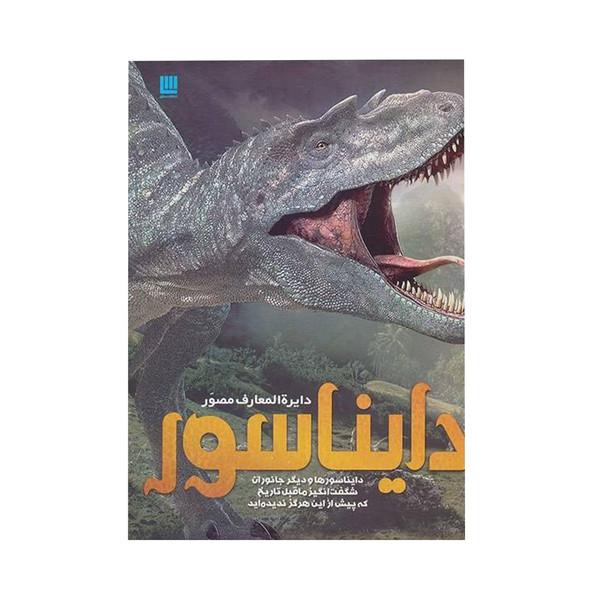 کتاب دایره المعارف مصور دایناسور اثر جان وودوارد نشر سایان