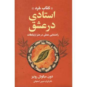 کتاب استادی در عشق اثر دون میگوئل روئیز
