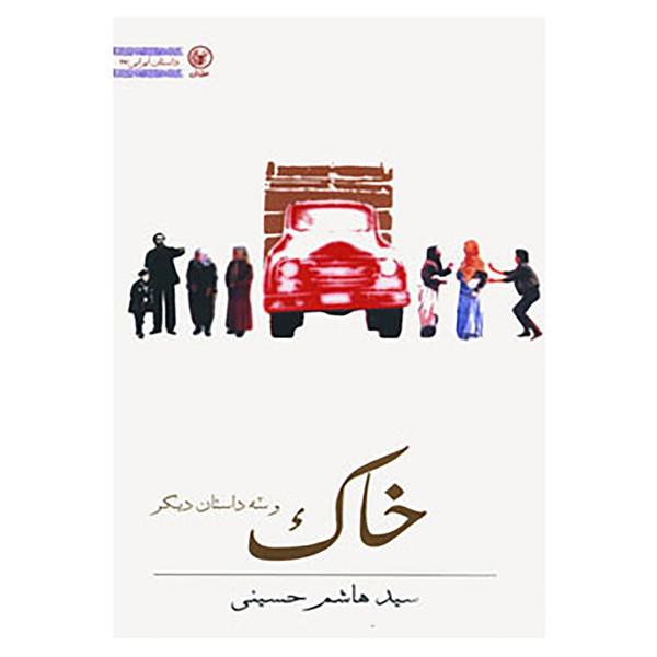 کتاب خاک و سه داستان دیگر اثر هاشم حسینی