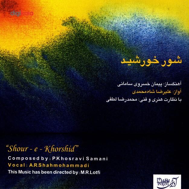 آلبوم موسیقی شور خورشید اثر علیرضا شاه محمدی