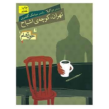 کتاب خون آشام 1 اثر سیامک گلشیری