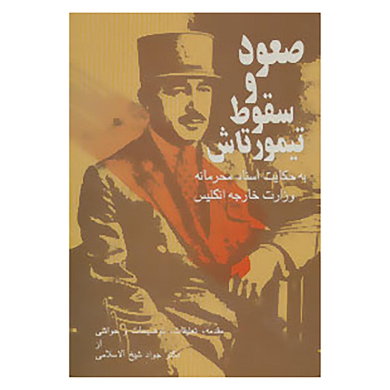 کتاب صعود و سقوط تیمور تاش اثر محمدجواد شیخ الاسلامی