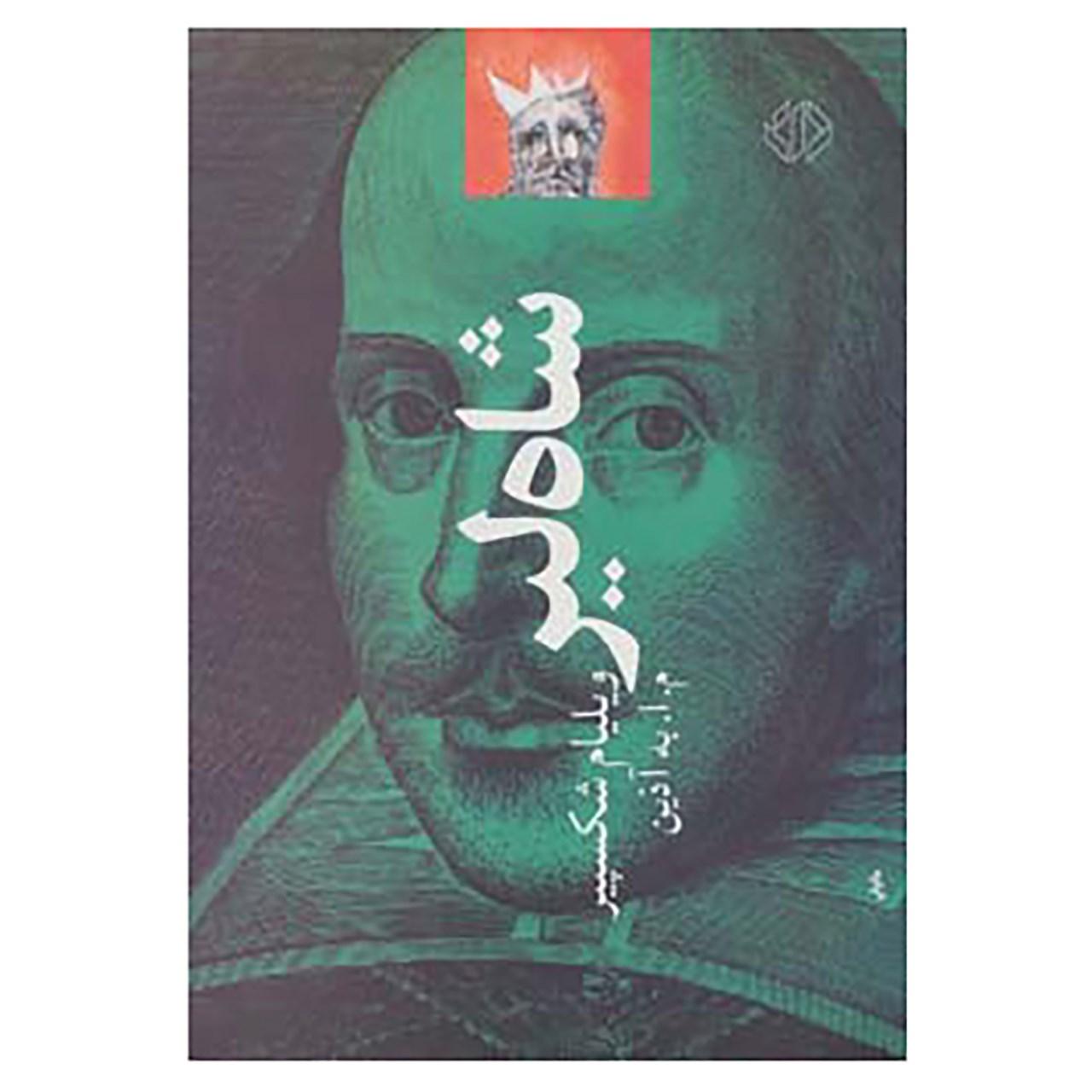 خرید                      کتاب شاه لیر اثر ویلیام شکسپیر