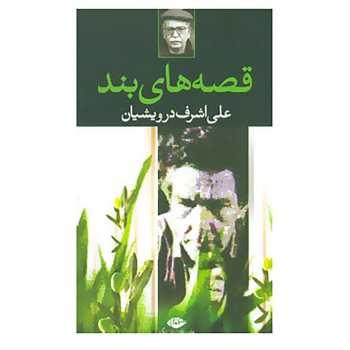 کتاب قصه های بند اثر علی اشرف درویشیان