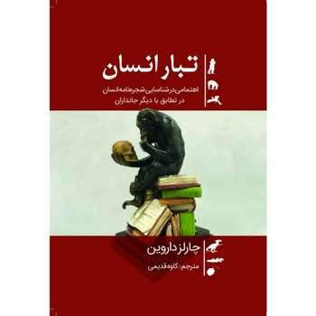 کتاب تبار انسان اثر چارلز داروین انتشارات سبزان