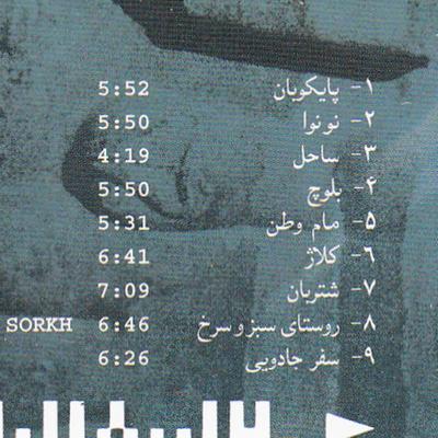 آلبوم موسیقی آویژه اثر گروه آویژه