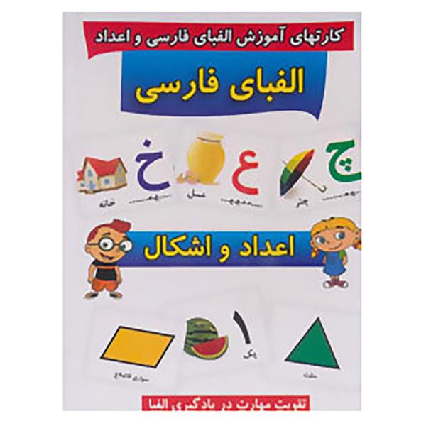 کتاب فلش کارت الفبای فارسی
