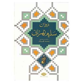کتاب دیوان سلیم تهرانی اثر محمدقلی سلیم تهرانی