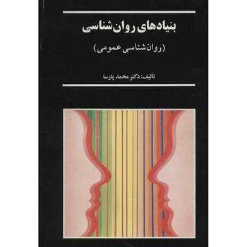 کتاب بنیادهای روان شناسی اثر محمد پارسا