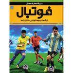 کتاب دایره المعارف مصور فوتبال اثر دیوید گلدبلات
