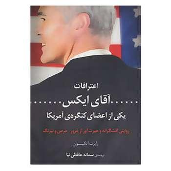 کتاب اعترافات آقای ایکس اثر رابرت آتکینسون