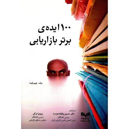 کتاب 100 ایده برتر بازاریابی اثر جیم بلیت