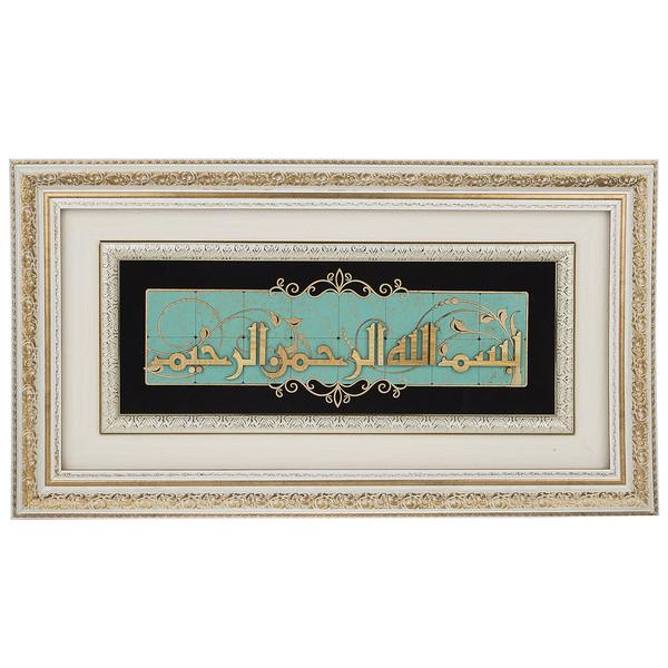 تابلو معرق دی ان دی طرح خوشنویسی بسم الله الرحمن الرحیم کد TJ 004-w