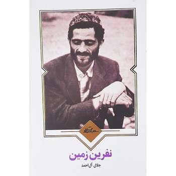 کتاب نفرین زمین اثر جلال آل احمد نشر نظاره