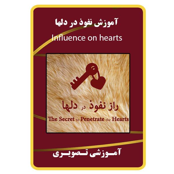 ویدئو آموزش نفوذ در دلها نشر برج