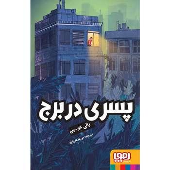 کتاب پسری در برج اثر پالی هو ین