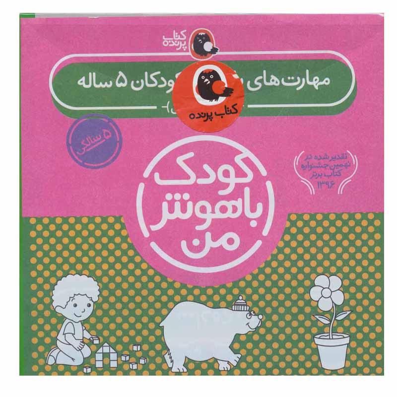 خرید                      کتاب کودک باهوش من اثر داریوش صادقی انتشارات کتاب پرنده