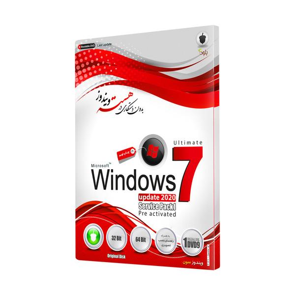 سيستم عامل Windows 7 Update 2020 DVD9 نشر بلوط